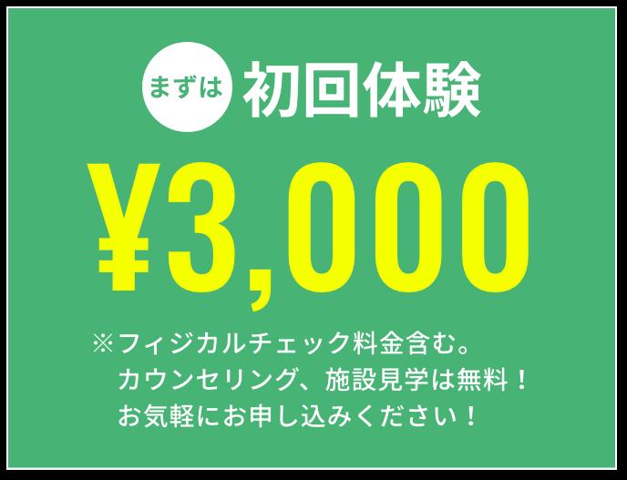 まずは初回体験¥3,000